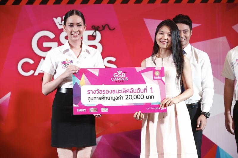 รองชนะเลิศอันดับ 1 ฝ่ายหญิง
