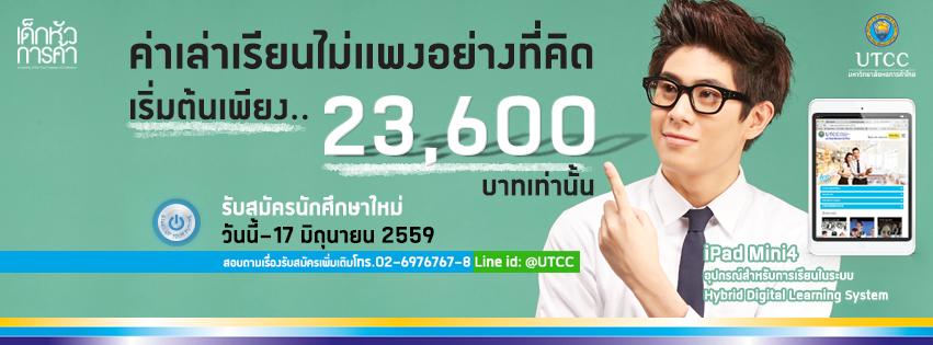 หอการค้าไทย รับสมัครเรียน dek59