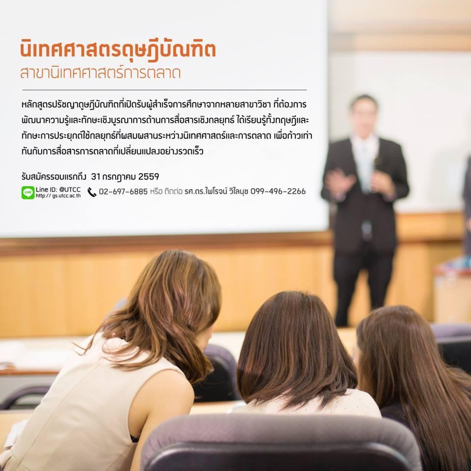 การตลาด นิเทศศาสตร์ ปริญญาเอก ม.หอการค้าไทย สมัครเรียน