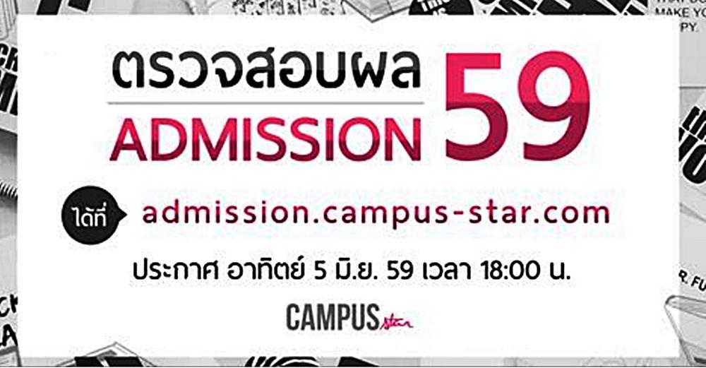 admissions ประจำปีการศึกษา 2559 เช็คผลแอดมิชชั่น59 แอดมิชชั่น