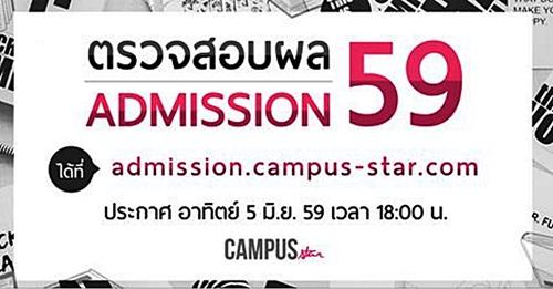 admission59