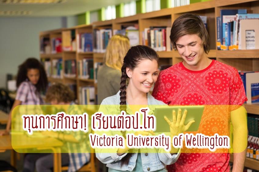 ทุนการศึกษา ประเทศนิวซีแลนด์ ปริญญาโท มหาวิทยาลัย เรียนต่อต่างประเทศ