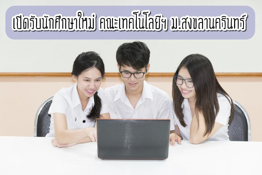 คณะเทคโนโลยีและสิ่งแวดล้อม ทุนการศึกษา ปริญญาตรี ปริญญาโท รับสมัครนักศึกษา