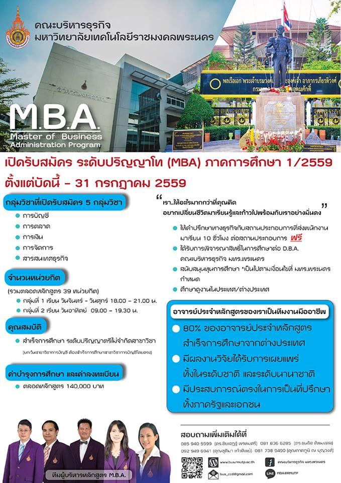 คณะบริหารธุรกิจ มทร.พระนคร รับสมัครนักศึกษาป. โท (MBA)