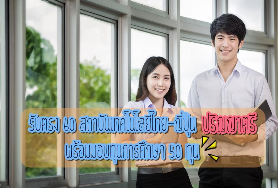 รับตรง 60 สถาบันเทคโนโลยีไทย-ญี่ปุ่น พร้อมมอบทุนการศึกษา 50 ทุน