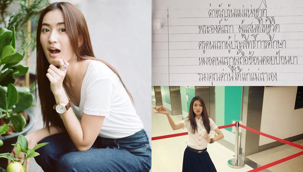 คัดลายมือ นักเรียน ประวัติการศึกษา ภาษาไทย วันแม่ อาย กมลเนตร