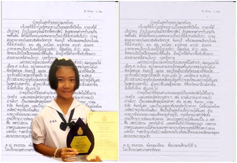 คัดลายมือ ลายมือสวย วันภาษาไทยแห่งชาติ เด็กเก่ง แชมป์คัดลายมือ