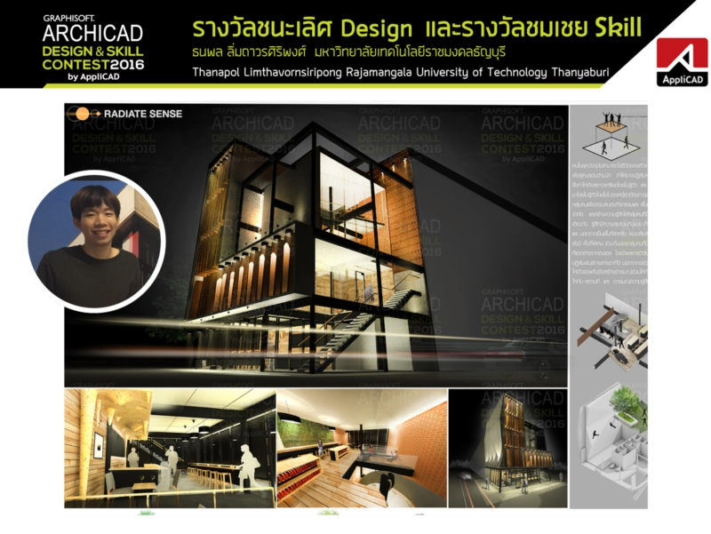 3_Radiate Sense_Design Contest_Thanapol