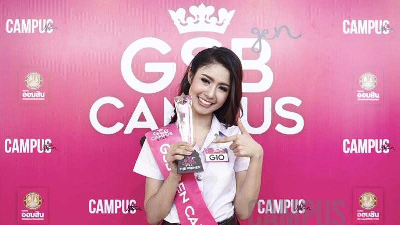 GSB Gen Campus Star GSB GEN CAMPUS STAR 2016 การประกวด สาวสวย สาวใต้