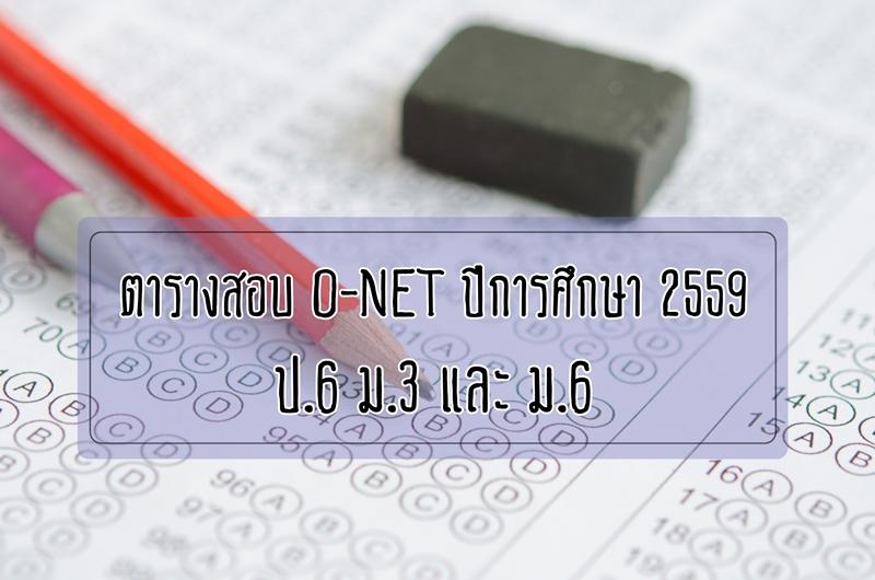 กำหนดการสอบ ตารางสอบ O-NET นักเรียนประถม นักเรียนมัธยม วัดความรู้