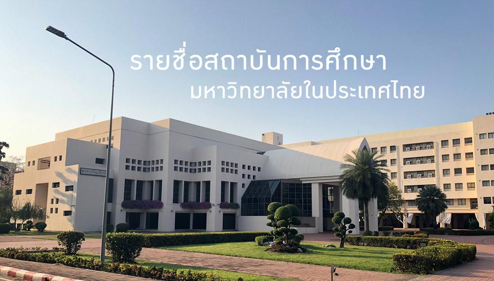 มหาวิทยาลัยไทย รายชื่อ สถาบันการศึกษา