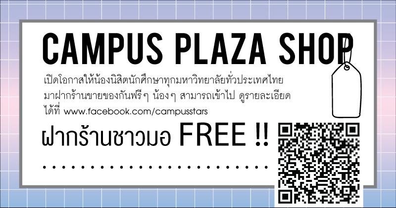 ฝากร้านชาวมอ กับ CAMPUS PLAZA ฟรี!!