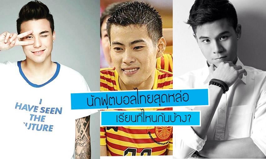 นักกีฬา นักฟุตบอลไทย มหาวิทยาลัย