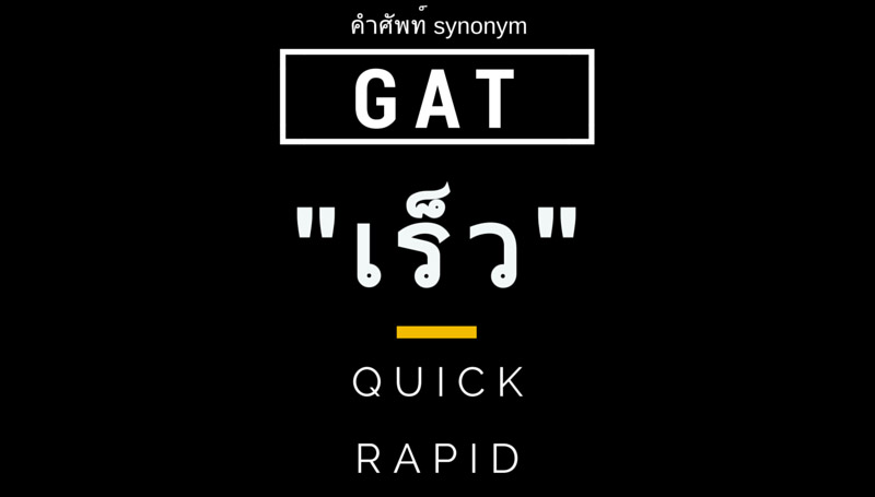 GAT ข้อสอบ คำศัพท์ ภาษาอังกฤษ