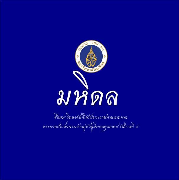 10 มหาวิทยาลัยชื่อพระราชทาน จากในหลวง รัชกาลที่ 9