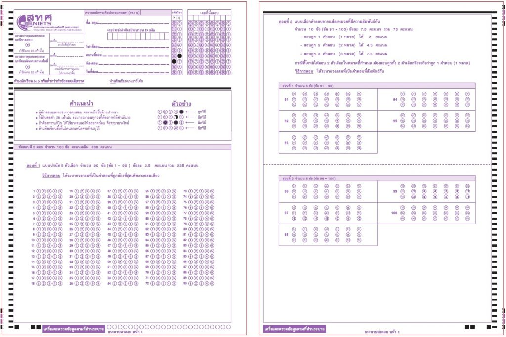 ตัวอย่างกระดาษคำตอบ