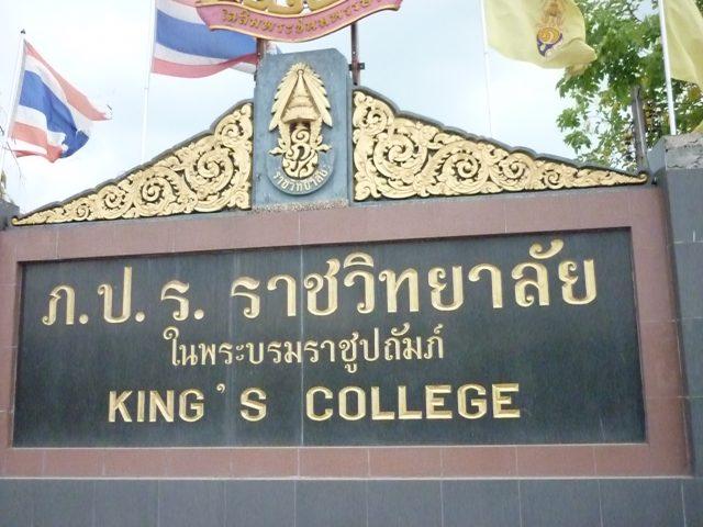 โรงเรียน ภ.ป.ร. ราชวิทยาลัย ในพระบรมราชูปถัมภ์