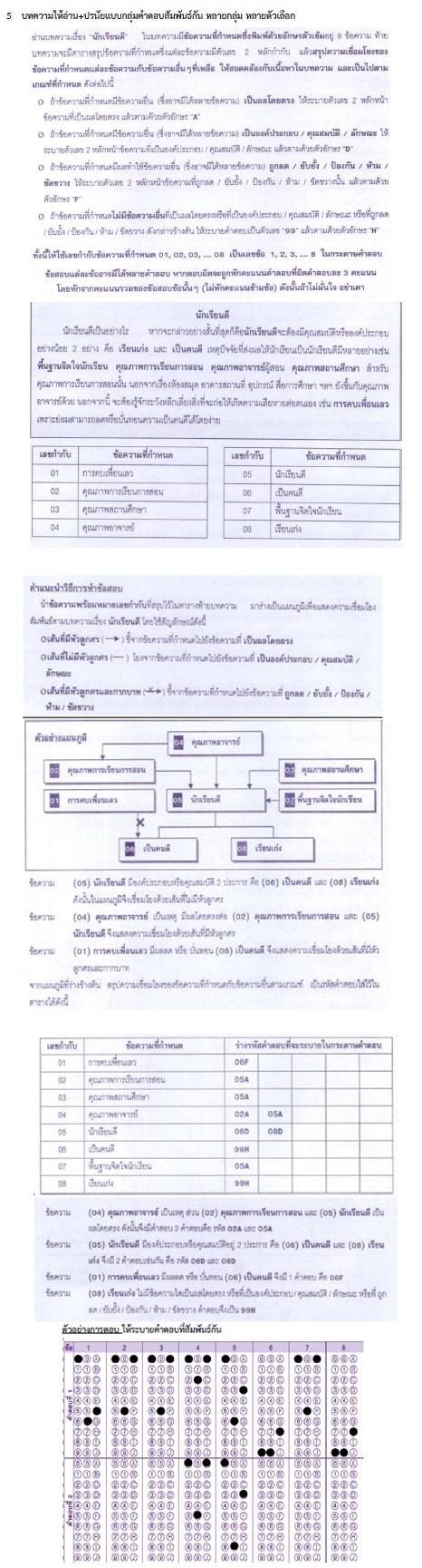 รูปแบบและตัวอย่างข้อสอบ GAT/PAT, วิชาสามัญ 7 วิชา (รับตรง)
