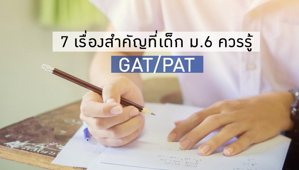 การศึกษาไทย ข้อสอบ ข้อสอบ GAT ข้อสอบพร้อมเฉลย แนะแนวการศึกษา