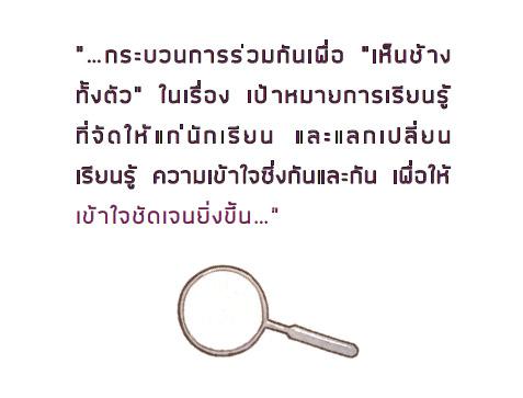 teacher-learn03