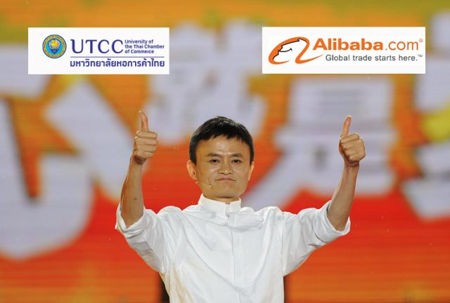 Alibaba ร่วมมือกับ ม.หอการค้าฯ เปิดศูนย์อบรม E-commerce ในไทย