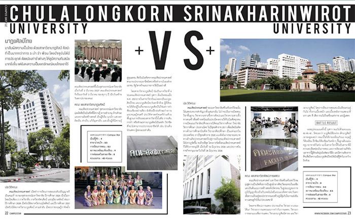 CAMPUS BATTLE issue42 จุฬาลงกรณ์มหาวิทยาลัย นาฏศิลป์ไทย ม.ศรีนครินทรวิโรฒ