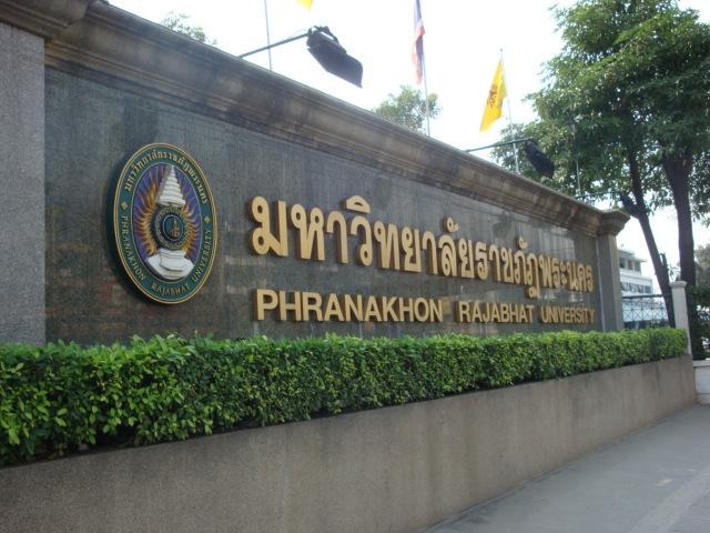มหาวิทยาลัยราชภัฏจันทรเกษม เปิดรับสมัครนักศึกษาใหม่