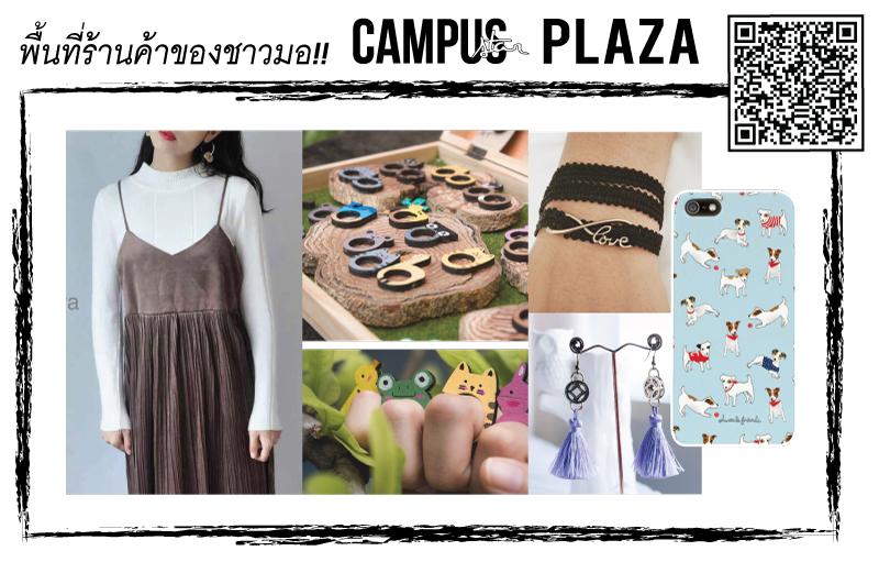 campus-plaza