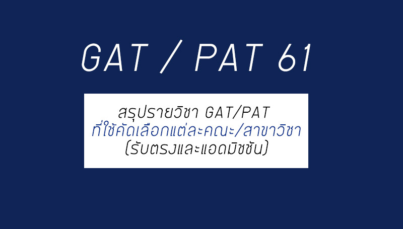 GAT GAT/PAT PAT รับตรง สอบ แอดมิชชั่น