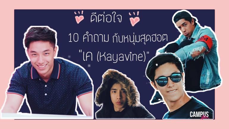 """10 คำถามกับ """"เค"""" หนุ่มไทยนักเรียนนอก ที่ฮอตสุดๆ ในโซเชียล"""