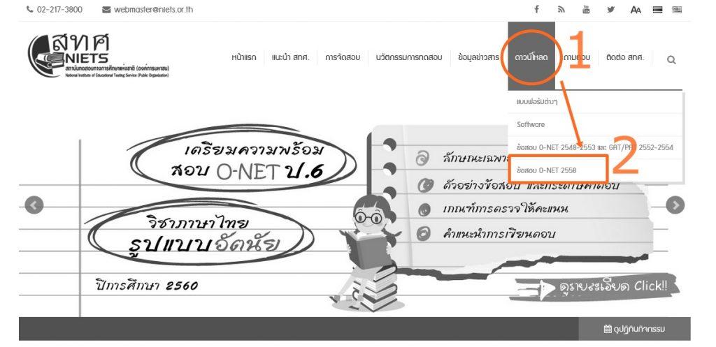 สทศ. เปิดให้ดาวน์โหลดข้อสอบ O-NET