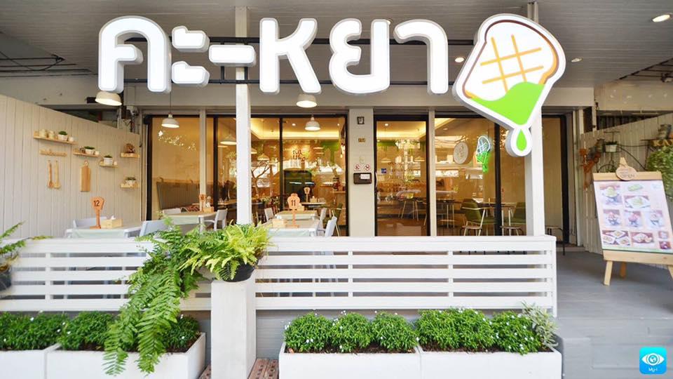 Kayha Sweet&Homemade ขนมปัง คะหยา ร้านขนมหวาน สังขยา