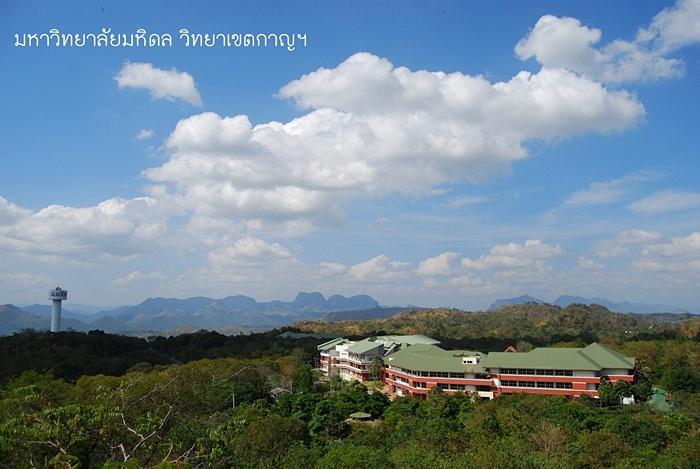มหาวิทยาลัยมหิดล วิทยาเขตกาญจนบุรี