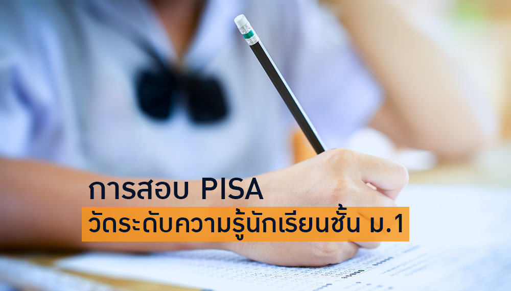PISA การสอบ นักเรียน สอบวัดความรู้