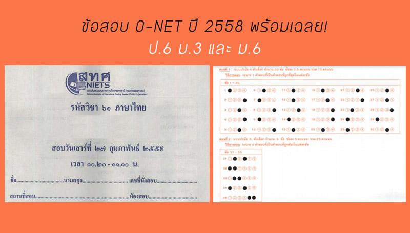 ข้อสอบ o-net ม.6 ปี 58 พร้อมเฉลย