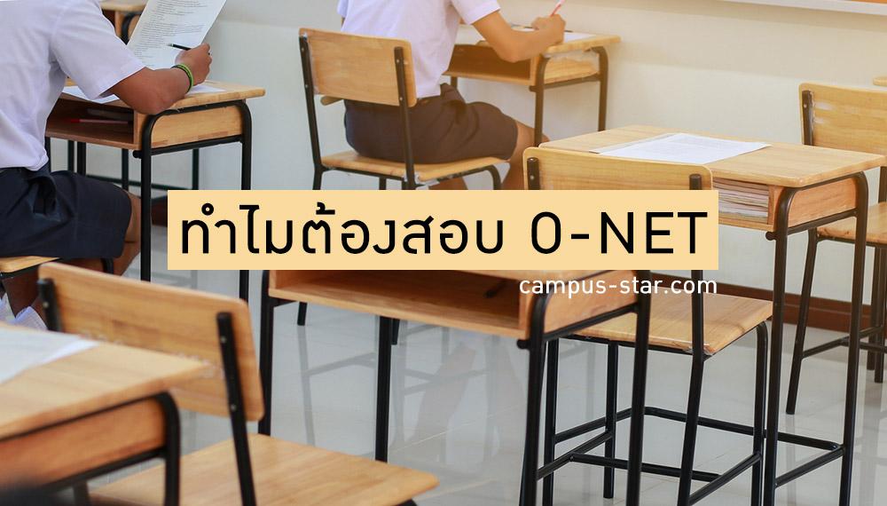 o-net การสอบ ข้อควรรู้ นักเรียน โอเน็ต