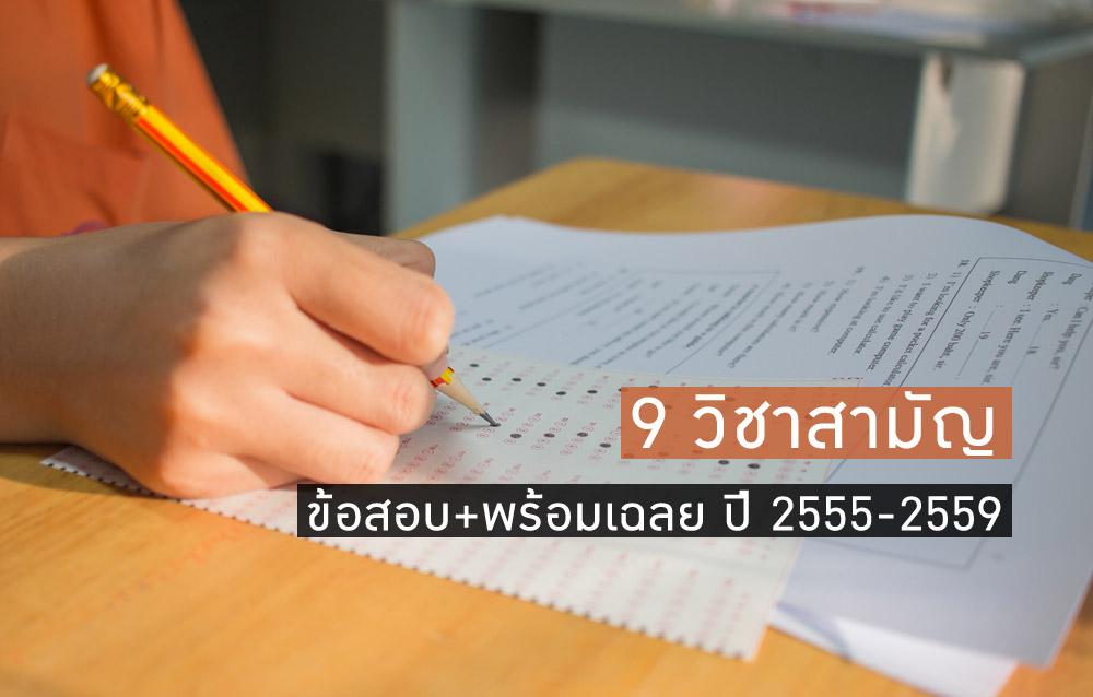 9 วิชาสามัญ ข้อสอบ ข้อสอบพร้อมเฉลย