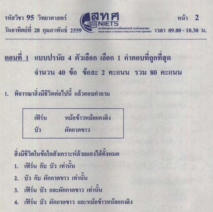 95 วิทยาศาสตร์ ม.3 ปีการศึกษา 2558