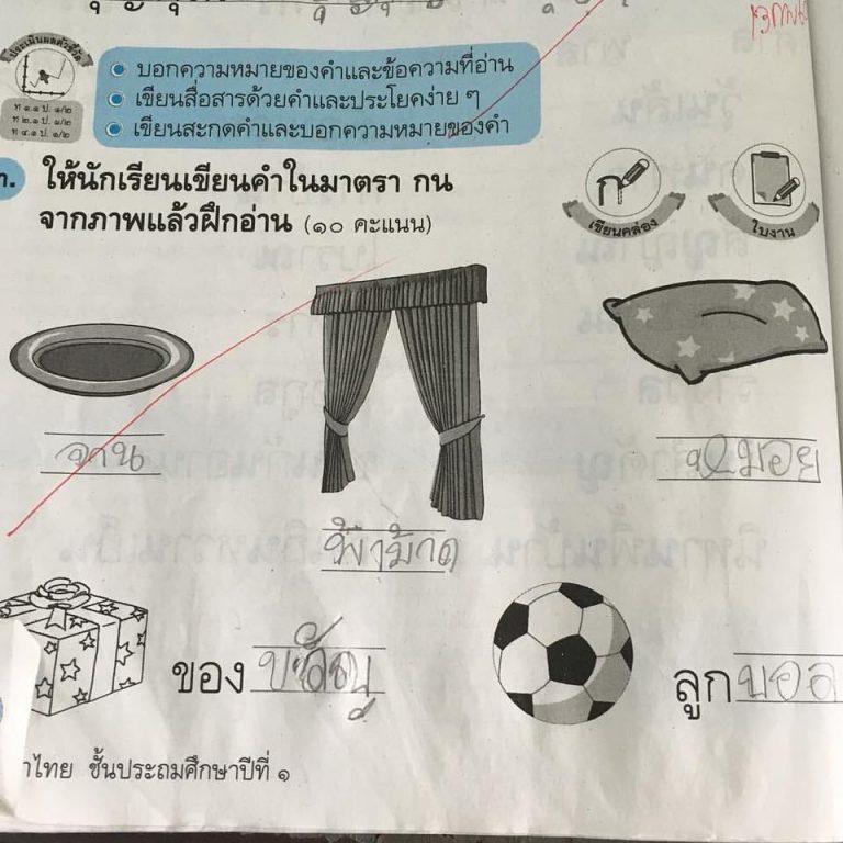 ฮาได้อีก!! เมื่อคุณครูเจอคำตอบของเหล่านักเรียนไปแบบนี้