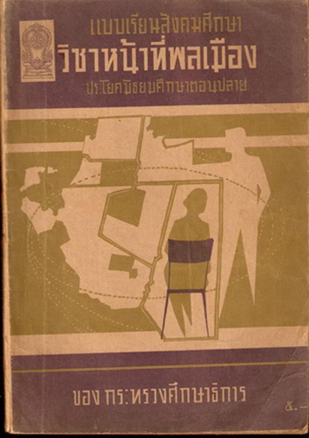 หนังสือวิชาสังคมศึกษา