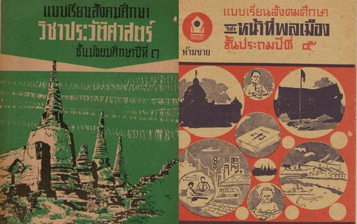 วิชาสังคมศึกษา หนังสือสังคมศึกษา หนังสือเรียน