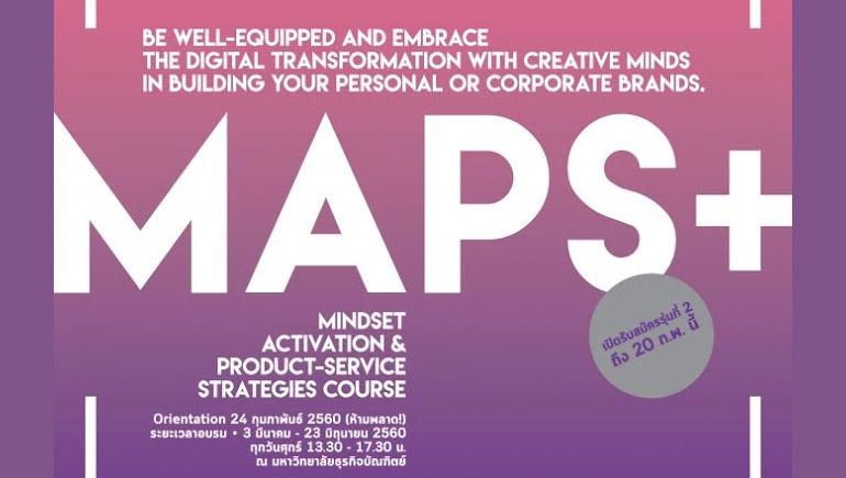 เปิดรับสมัครแล้ว! หลักสูตร MAPS DPU รุ่นที่ 2 หลักสูตรการเรียนรู้ระยะสั้น