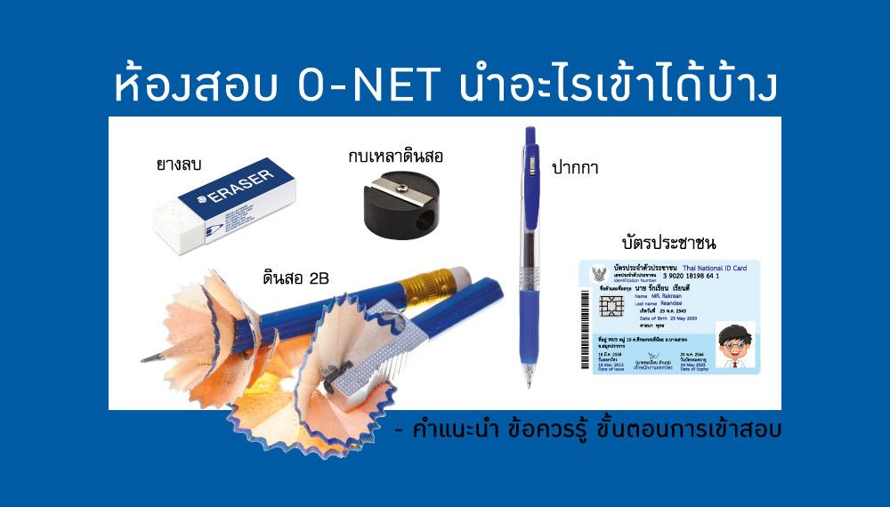 o-net ข้อปฏิบัติ เรื่องน่ารู้