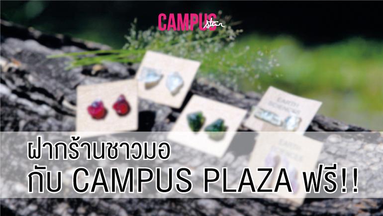 Campus Plaza issue46 ฝากร้าน พื้นที่ร้านค้าของชาวมอ