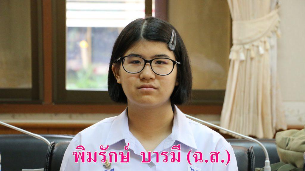 น.ส.พิมรักษ์ บารมี โรงเรียนเฉลิมขวัญสตรี