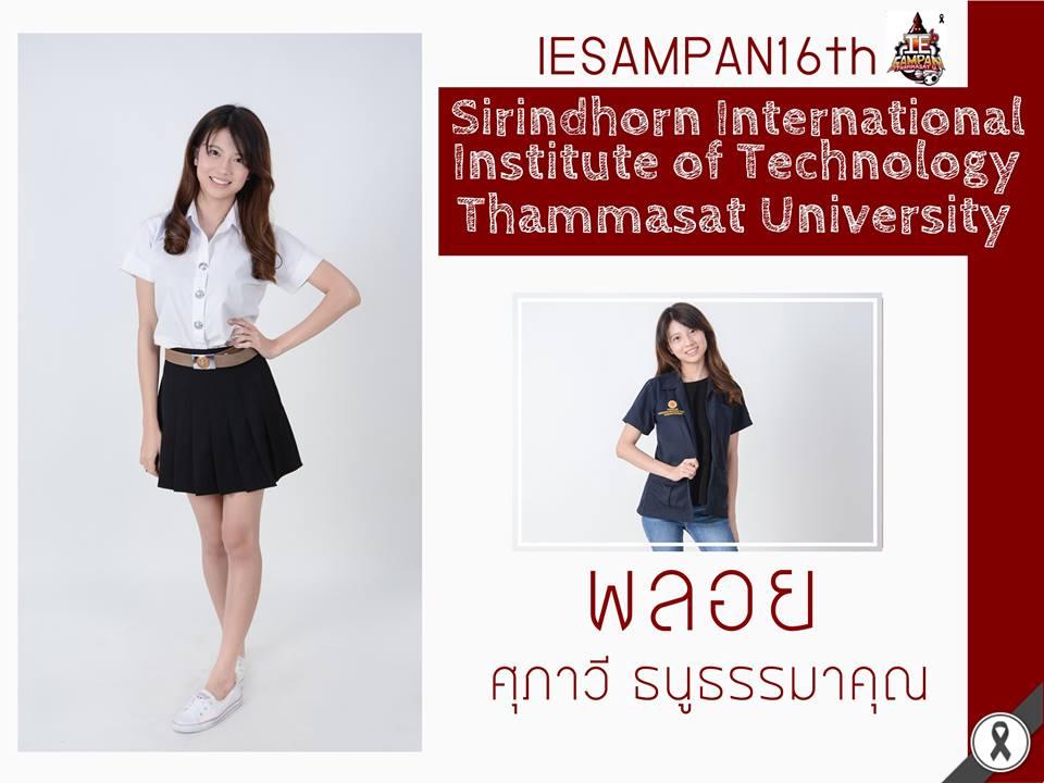 ศุภาวี ธนูธรรมาคุณ (พลอย) สถาบันเทคโนโลยีนานาชาติสิรินธร มหาวิทยาลัยธรรมศาสตร์(SIIT TU)