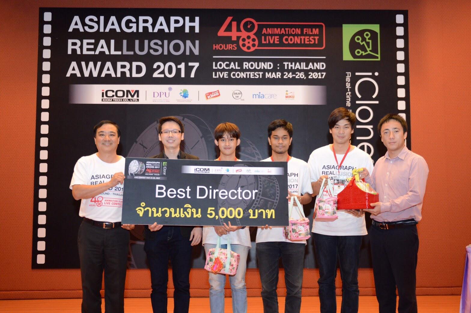 """ภาพบรรยากาศกิจกรรม """"Asiagraph Reallusion Award 2017"""""""
