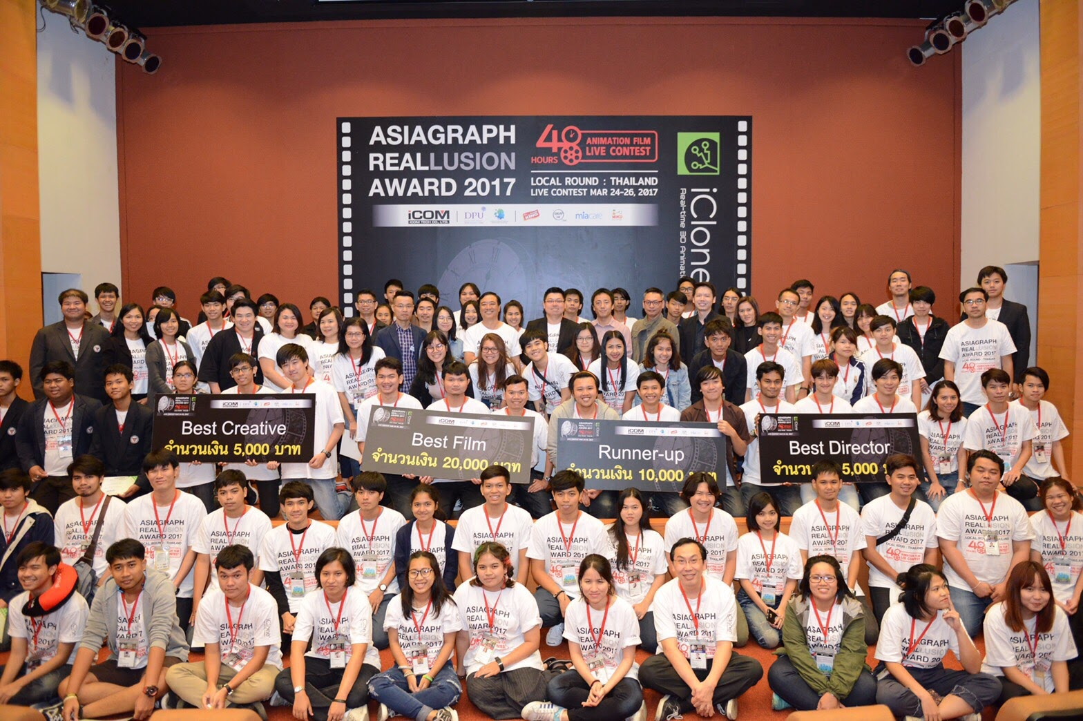 Asiagraph Reallusion Award 2017 การแข่งขันแอนิเมชัน นักศึกษา แอนิเมชัน