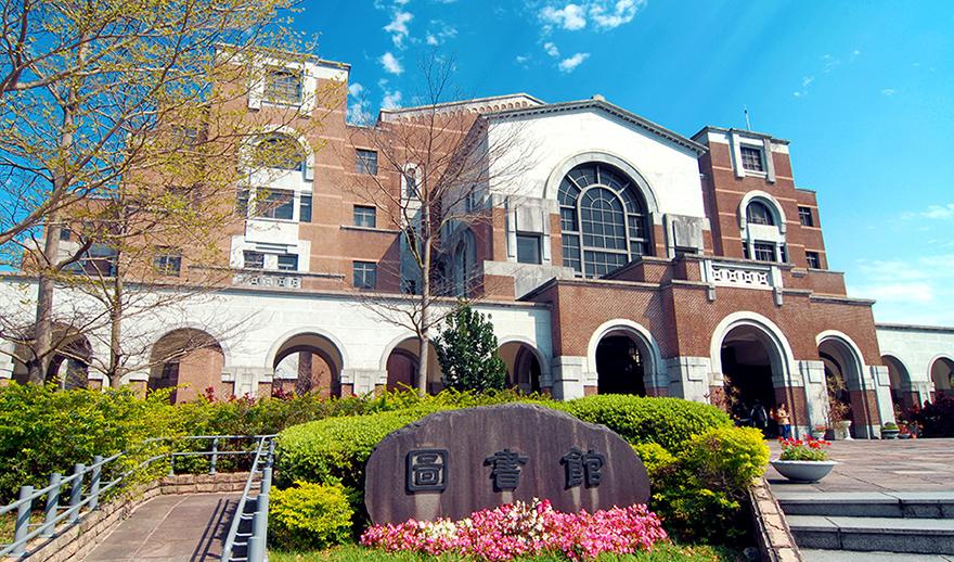 มหาวิทยาลัยแห่งชาติไต้หวัน