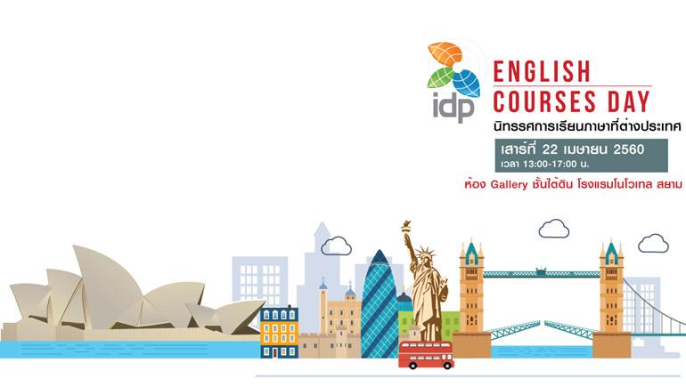 IDP English Courses Day เรียนต่อต่างประเทศ เรียนภาษา เรียนภาษาในต่างประเทศ แนะแนวการศึกษา